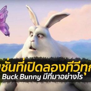 Big Buck Bunny อนิเมชั่นที่ทุกห้างต้องเคยใช้เปิดลอง TV สักครั้ง แต่ทำไมต้องเรื่องนี้? 16 - 3D