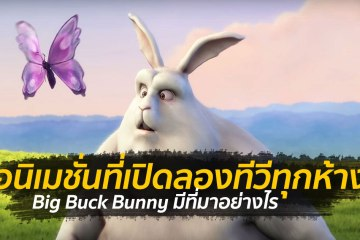 Big Buck Bunny อนิเมชั่นที่ทุกห้างต้องเคยใช้เปิดลอง TV สักครั้ง แต่ทำไมต้องเรื่องนี้? 12 - 3D