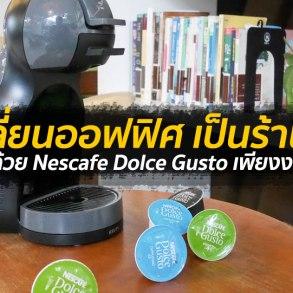Nescafe Dolce Gusto เปลี่ยนออฟฟิศให้คึกคักเหมือนร้านกาแฟ โมเดิร์นด้วยงบไม่กี่พัน 26 - cafe