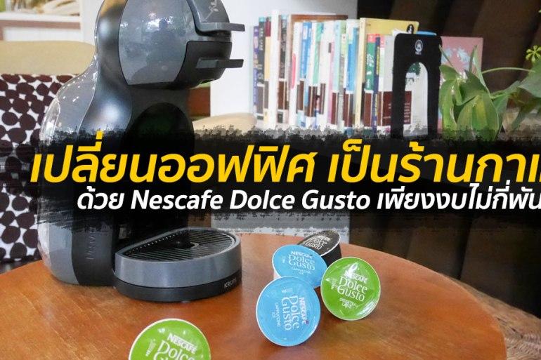 Nescafe Dolce Gusto เปลี่ยนออฟฟิศให้คึกคักเหมือนร้านกาแฟ โมเดิร์นด้วยงบไม่กี่พัน 22 - REVIEW