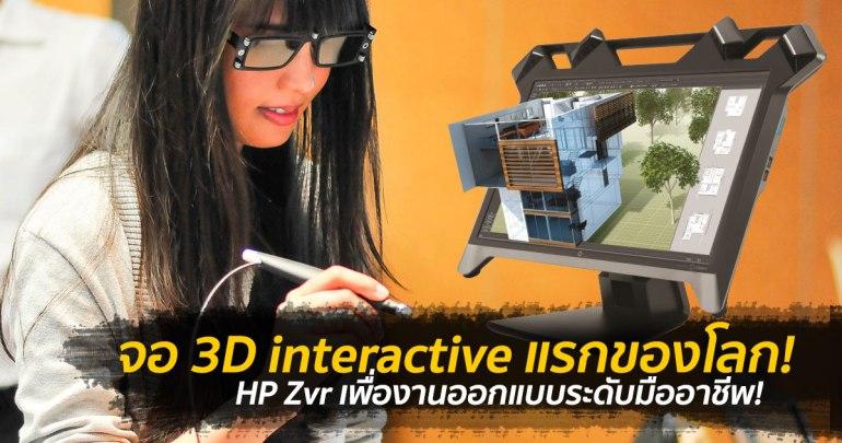 HP Zvr เปิดตัวจอคอม 3 มิติ เจาะผู้ใช้งานด้านการออกแบบ การแพทย์ ออกแบบ 3D กลางอากาศ ตัวแรกของโลก 12 - 3D