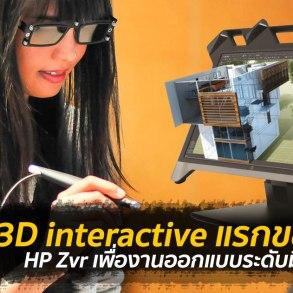 HP Zvr เปิดตัวจอคอม 3 มิติ เจาะผู้ใช้งานด้านการออกแบบ การแพทย์ ออกแบบ 3D กลางอากาศ ตัวแรกของโลก 17 - 3D