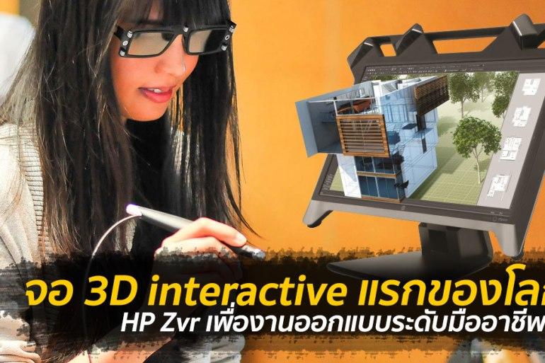 HP Zvr เปิดตัวจอคอม 3 มิติ เจาะผู้ใช้งานด้านการออกแบบ การแพทย์ ออกแบบ 3D กลางอากาศ ตัวแรกของโลก 18 - technology