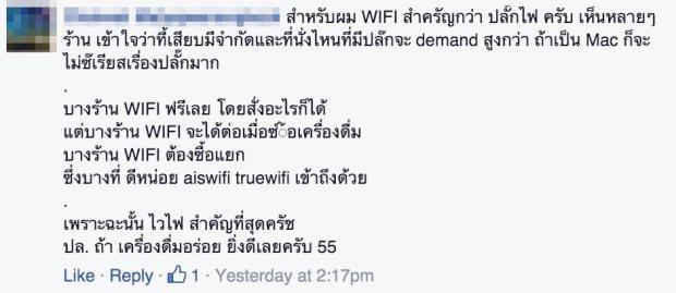 coffee wifi6 650x282 ร้านกาแฟยุคออนไลน์ เน็ตไม่ดี มีผลแค่ไหน? ฟังเสียงจากคนออนไลน์บางส่วน