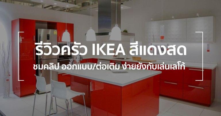 IKEA METOD ชุดครัวจัดง่ายเหมือนเล่นตัวต่อ ออกแบบเองได้ทุกจุด 13 - Art & Design