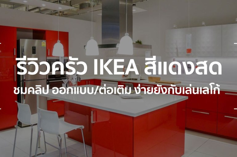IKEA METOD ชุดครัวจัดง่ายเหมือนเล่นตัวต่อ ออกแบบเองได้ทุกจุด 22 - ห้องครัว