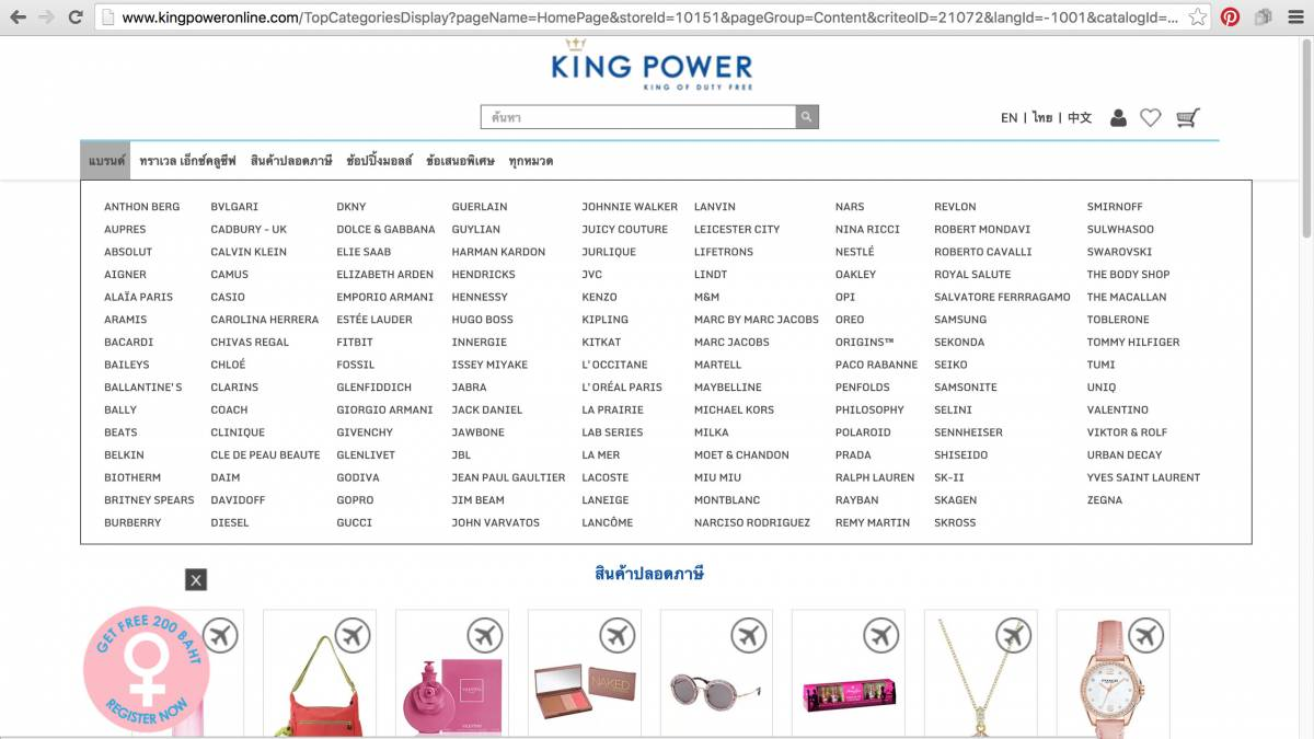 kingpower 5 เว็บขายของออนไลน์ ที่ทำให้ช้อปอย่างสมาร์ท ได้ ของแท้ ราคาถูก