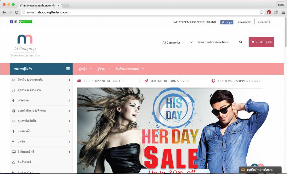 msshopping 5 เว็บขายของออนไลน์ ที่ทำให้ช้อปอย่างสมาร์ท ได้ ของแท้ ราคาถูก