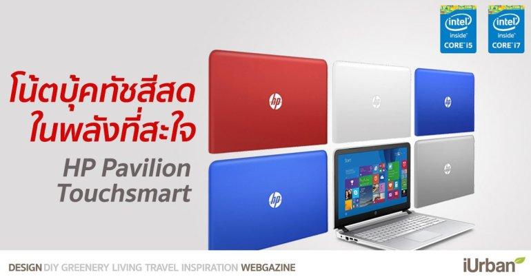 รีวิว HP Pavilion Touchsmart Notebook รุ่น 15-ab004TX ทำไมขายดี 13 - HP (เอชพี)