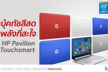 รีวิว HP Pavilion Touchsmart Notebook รุ่น 15-ab004TX ทำไมขายดี 15 - Advertorial