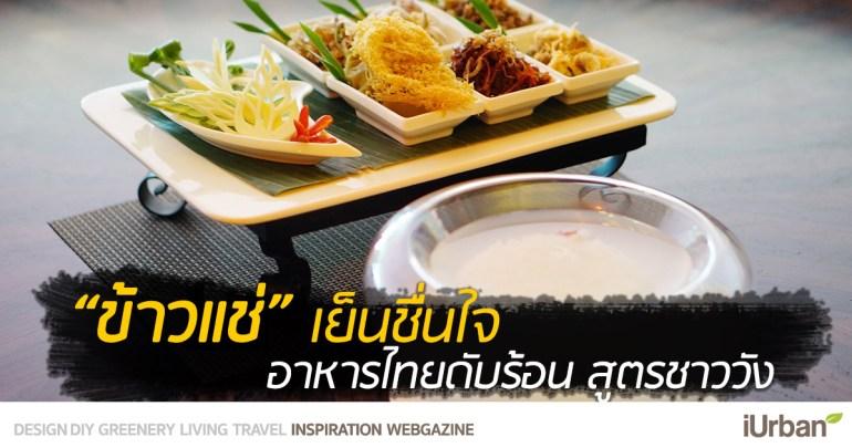 """""""ข้าวแช่"""" เย็นชื่นใจ อาหารไทยดับร้อน สูตรชาววัง 13 - ข้าวแช่"""