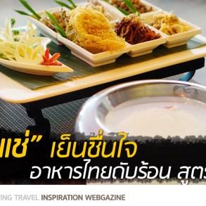 """""""ข้าวแช่"""" เย็นชื่นใจ อาหารไทยดับร้อน สูตรชาววัง 19 - ข้าวแช่"""