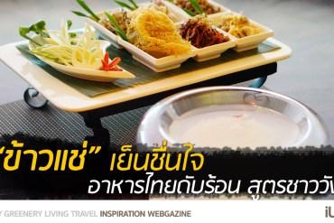"""""""ข้าวแช่"""" เย็นชื่นใจ อาหารไทยดับร้อน สูตรชาววัง 13 - FOOD"""