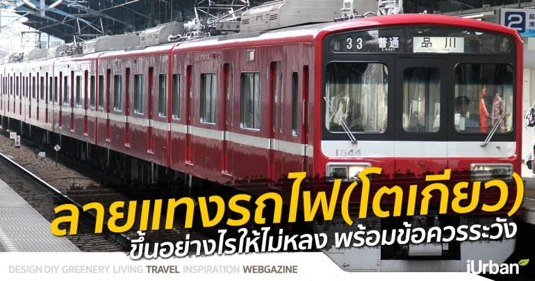 เที่ยวโตเกียวขึ้นรถไฟอย่างไร? ลายแทงรถไฟญี่ปุ่น และข้อควรระวัง 13 - backpack