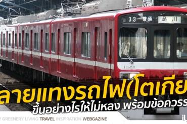 เที่ยวโตเกียวขึ้นรถไฟอย่างไร? ลายแทงรถไฟญี่ปุ่น และข้อควรระวัง 24 - Japan
