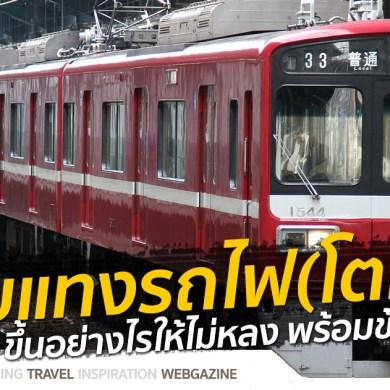 เที่ยวโตเกียวขึ้นรถไฟอย่างไร? ลายแทงรถไฟญี่ปุ่น และข้อควรระวัง 24 - backpack