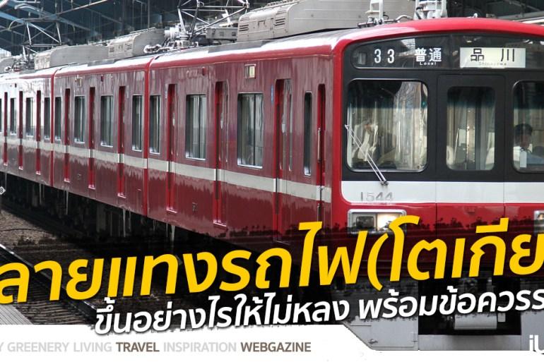 เที่ยวโตเกียวขึ้นรถไฟอย่างไร? ลายแทงรถไฟญี่ปุ่น และข้อควรระวัง 19 - ACTIVITY