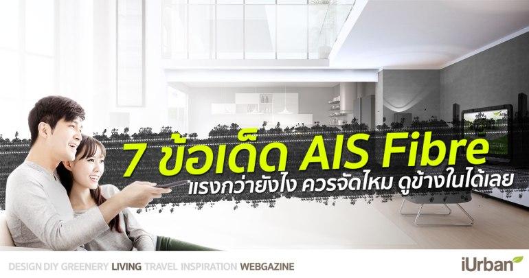 AIS Fibre ติดเน็ตบ้านเป็นไฟเบอร์ สรุปแรงๆ 7 ข้อที่ดีกว่าคู่แข่งหมัดต่อหมัด 13 - AIS (เอไอเอส)