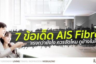 AIS Fibre ติดเน็ตบ้านเป็นไฟเบอร์ สรุปแรงๆ 7 ข้อที่ดีกว่าคู่แข่งหมัดต่อหมัด 13 - เน็ตบ้าน