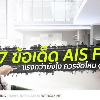 AIS Fibre ติดเน็ตบ้านเป็นไฟเบอร์ สรุปแรงๆ 7 ข้อที่ดีกว่าคู่แข่งหมัดต่อหมัด 14 - AIS (เอไอเอส)