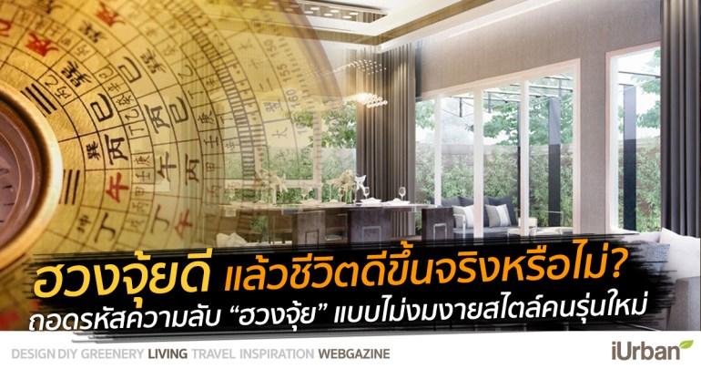 """ฮวงจุ้ยดี แล้วชีวิตดีขึ้นจริงหรือไม่? ถอดรหัสความลับ """"ฮวงจุ้ย"""" แบบไม่งมงายสไตล์คนรุ่นใหม่ 13 - AP (Thailand) - เอพี (ไทยแลนด์)"""