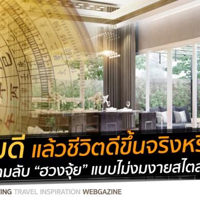 """ฮวงจุ้ยดี แล้วชีวิตดีขึ้นจริงหรือไม่? ถอดรหัสความลับ """"ฮวงจุ้ย"""" แบบไม่งมงายสไตล์คนรุ่นใหม่ 28 - AP (Thailand) - เอพี (ไทยแลนด์)"""