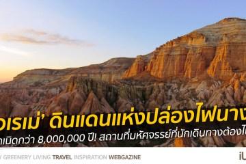 'เกอเรเม่' ดินแดนแห่งปล่องไฟนางฟ้า บังเกิดขึ้นกว่า 8,000,000 ปี 2 - Cave Hotel
