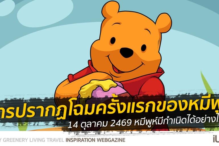 """รู้หรือไม่ """"หมีพูห์"""" อายุ 90 แล้ว!! การกำเนิดหมีพูห์ที่แสนอบอุ่นของคนทั้งโลก (14 ตุลาคม 2469) 13 - Winnie the pooh"""