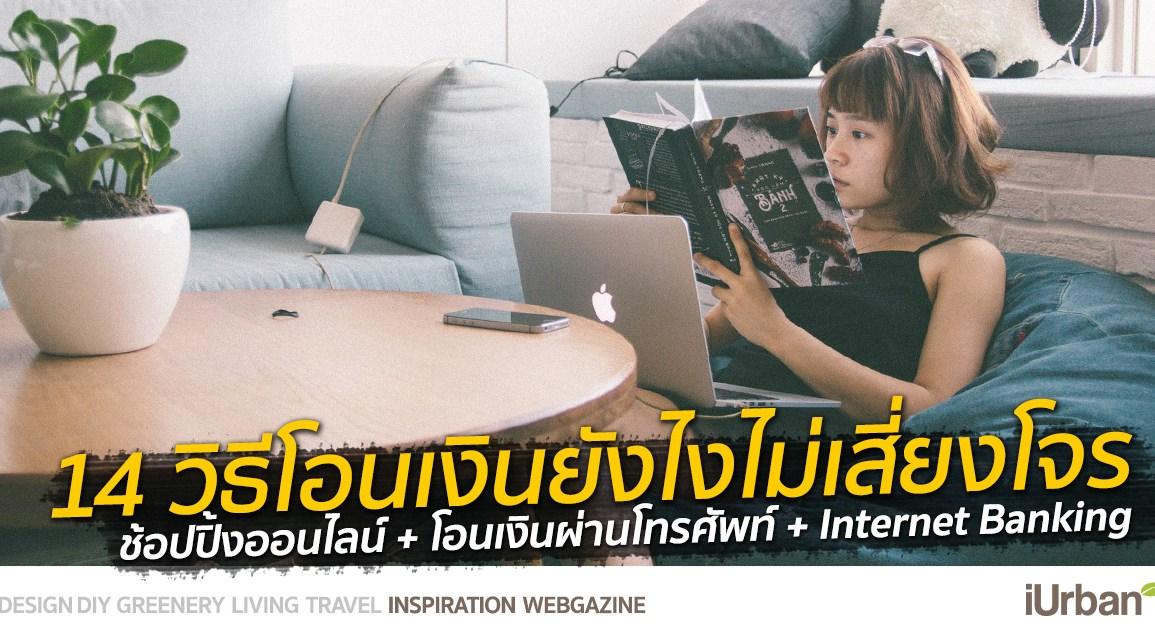 14 ทิปส์ง่ายๆ โอนเงินผ่านโทรศัพท์ + Internet Banking ยังไงไม่เสี่ยงโจร 13 - C Internet (CAT Telecom)