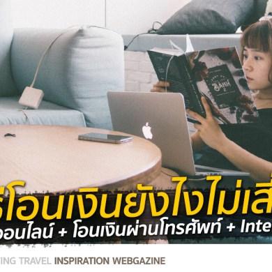 14 ทิปส์ง่ายๆ โอนเงินผ่านโทรศัพท์ + Internet Banking ยังไงไม่เสี่ยงโจร 26 - C Internet (CAT Telecom)