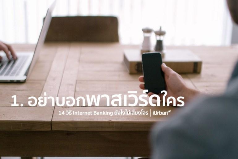internetbanking-1