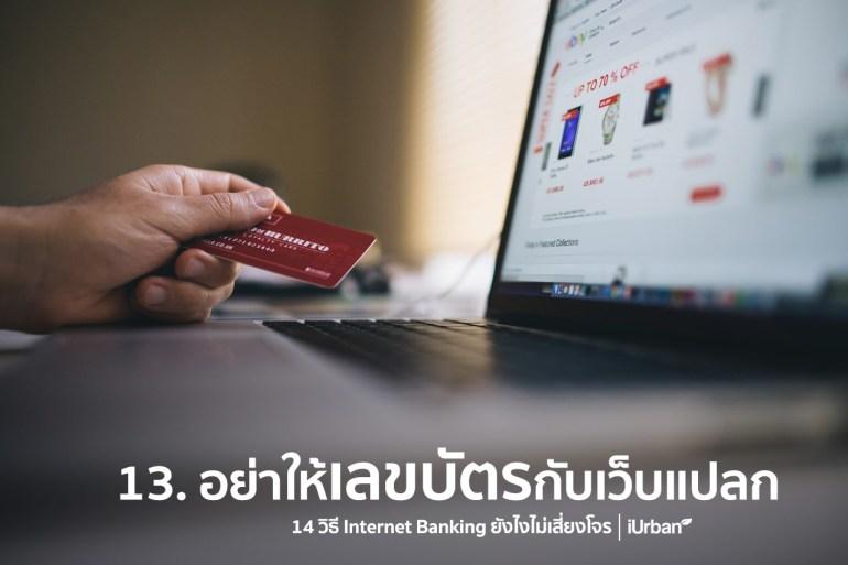 internetbanking-13