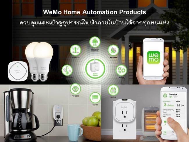 3wemoall 650x488 10 อุปกรณ์ Smart Home บ้านอัจฉริยะยอดนิยมระดับโลก