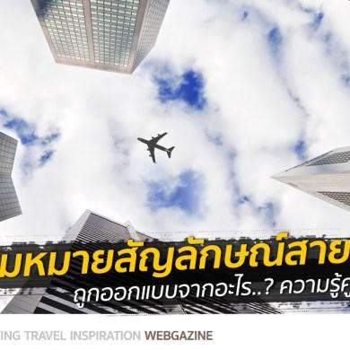 สัญลักษณ์สายการบิน  ดีไซน์สื่อความหมาย? ความรู้คู่การเดินทาง 14 - ดอกจำปาลาว