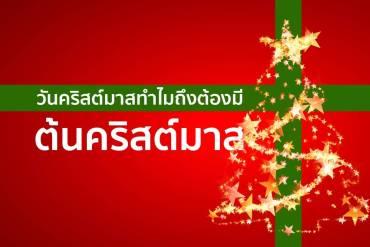 Christmas Trees ความหมายของต้นคริสมาสต์ พร้อมชมต้นคริสมาสต์ที่ออกแบบจากศิลปิน 21 - DESIGN