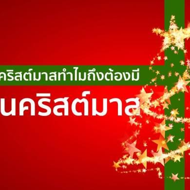 Christmas Trees ความหมายของต้นคริสมาสต์ พร้อมชมต้นคริสมาสต์ที่ออกแบบจากศิลปิน 15 - Christmas trees