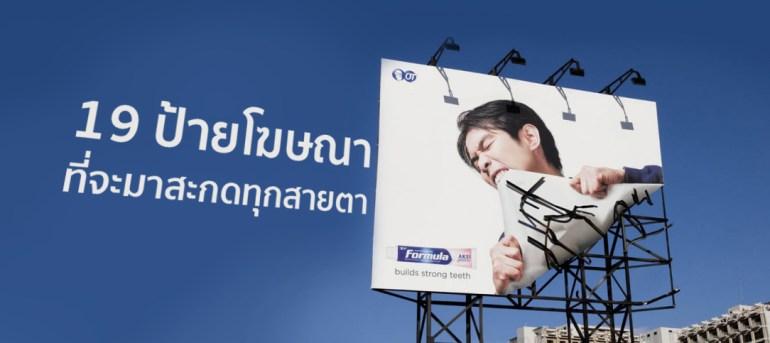 19 ป้ายโฆษณา (Billboard) ไอเดียสุดครีเอทที่ออกแบบอย่างสร้างสรรค์จนต้องจำแบรนด์ได้ 13 - advertising
