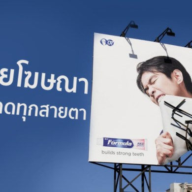 19 ป้ายโฆษณา (Billboard) ไอเดียสุดครีเอทที่ออกแบบอย่างสร้างสรรค์จนต้องจำแบรนด์ได้ 24 - advertising