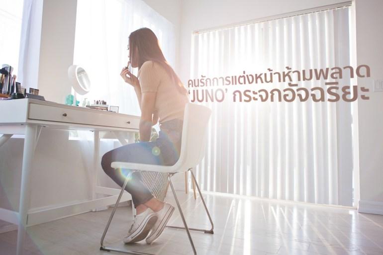 JUNO กระจกอัจฉริยะ สาว ๆ ที่ชอบ Live ต้องห้ามพลาด! 13 -