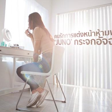 JUNO กระจกอัจฉริยะ สาว ๆ ที่ชอบ Live ต้องห้ามพลาด! 14 -