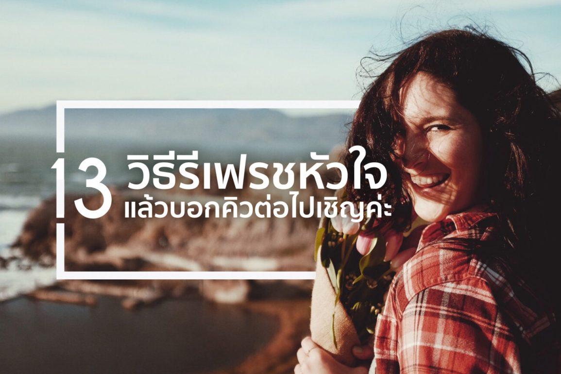 13 วิธีรีเฟรชหัวใจ สำหรับคนที่อยากเปิดให้โอกาสใหม่ได้เข้ามา 13 -