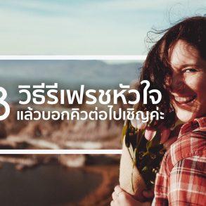 13 วิธีรีเฟรชหัวใจ สำหรับคนที่อยากเปิดให้โอกาสใหม่ได้เข้ามา 16 -