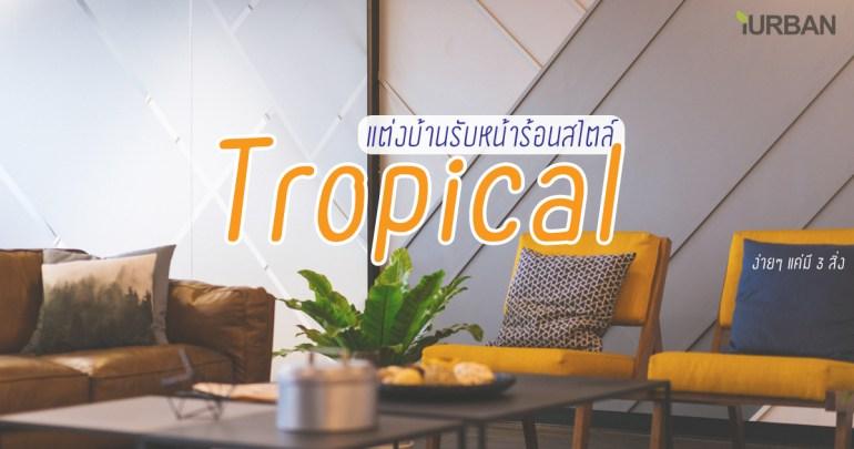 แต่งบ้านสไตล์ทรอปิคอล (Tropical) สำหรับหน้าร้อนได้ง๊าย...ง่าย แค่มี 3 สิ่งนี้ 13 - earthtone