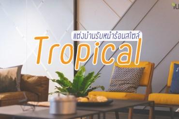 แต่งบ้านสไตล์ทรอปิคอล (Tropical) สำหรับหน้าร้อนได้ง๊าย...ง่าย แค่มี 3 สิ่งนี้ 32 - ตกแต่งบ้าน