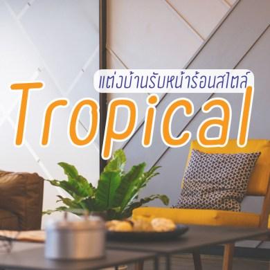 แต่งบ้านสไตล์ทรอปิคอล (Tropical) สำหรับหน้าร้อนได้ง๊าย...ง่าย แค่มี 3 สิ่งนี้ 14 - earthtone