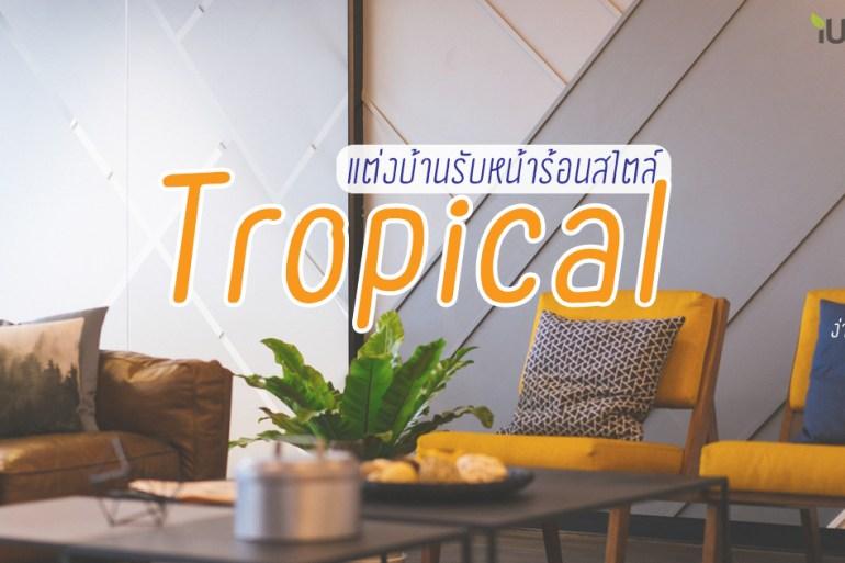 แต่งบ้านสไตล์ทรอปิคอล (Tropical) สำหรับหน้าร้อนได้ง๊าย...ง่าย แค่มี 3 สิ่งนี้ 30 - ตกแต่งบ้าน