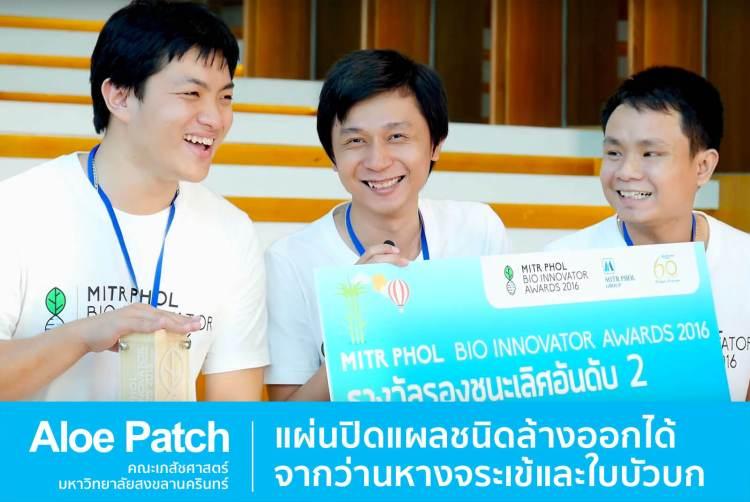 สัมภาษณ์ 3 ไอเดีย นวัตกรรมเด็กไทยไม่ธรรมดา! ใน Mitr Phol Bio Innovator Awards 2016 นวัตกรรมจากพืชเศรษฐกิจไทย 16 - Award