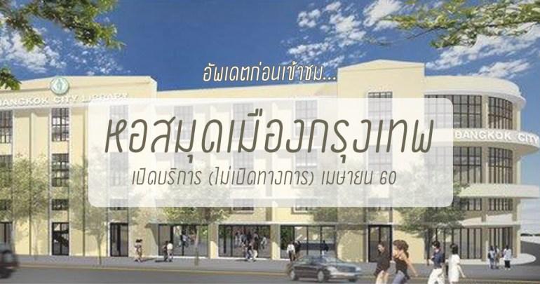 หอสมุดเมืองกรุงเทพมหานคร (Bangkok City Library) แหล่งเรียนรู้ใหม่เอี่ยม!! ใกล้ข้าวสาร 13 - Bangkok