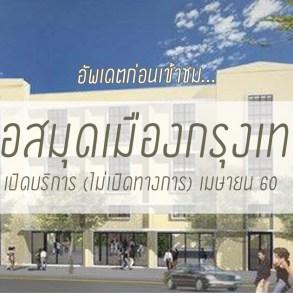 หอสมุดเมืองกรุงเทพมหานคร (Bangkok City Library) แหล่งเรียนรู้ใหม่เอี่ยม!! ใกล้ข้าวสาร 17 - Bangkok