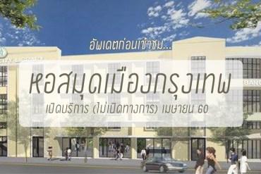 หอสมุดเมืองกรุงเทพมหานคร (Bangkok City Library) แหล่งเรียนรู้ใหม่เอี่ยม!! ใกล้ข้าวสาร 13 - book